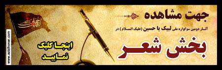 مشاهده آثار رسیده در بخش های مختلف هنری برای دومین سوگواره ملی مجازی لبیک یا حسین « علیک السلام » به صورت آنلاین