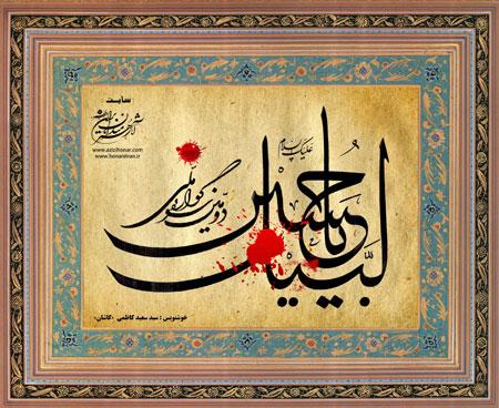 لبیک یا حسین - اثر خوشنویسی سید سعید کاظمی از شهرستان کاشان