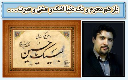 لبیک یا حسین - اثر خوشنویسی استاد علی خیری از استان اصفهان