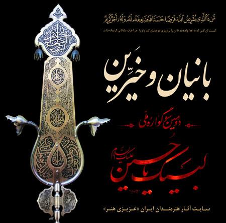 بانیان و خیرین دومین سوگواره ملی لبیک یا حسین سایت آثار هنرمندان ایران