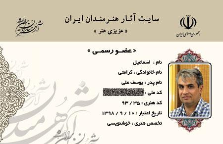 نمونه کارتهای طراحی شده برای اعضای رسمی سایت آثار هنرمندان ایران « عزیزی هنر »