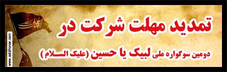 تمدید مهلت شرکت در دومین سوگواره ملی مجازی لبیک یا حسین «علیک السلام »